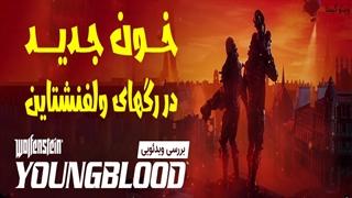 ویدئو گیمفا: خون جدید در رگهای ولفنشتاین   بررسی ویدئویی Wolfenstein: Youngblood