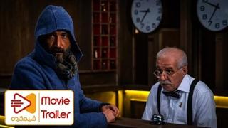 فیلم ترسناک شاه کش | تیزر