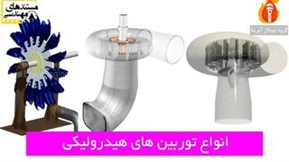 انواع توربین های هیدرولیکی