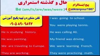 آموزش کامل زبان انگلیسی (با استاد 10 زبانه در سریعترین زمان فط 3ماه)