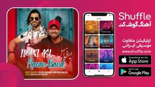 آهنگ جدید ایرانی اصل با صدای ماکان بند