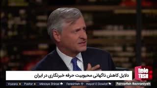 دلایل کاهش ناگهانی محبوبیت حرفه خبرنگاری در ایران