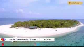 جزیره آپو در فیلیپین، دهکده ماهیگران و بهشت گردشگران - بوکینگ پرشیا bookingpersia