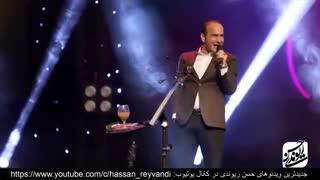 Hasan Reyvandi -Concert 2019 HD | حسن ریوندی - کنسرت اسفند 97 - آرایش دخترا و پسرا