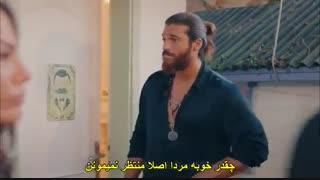سریال پرنده سحر خیز قسمت 51 آخر با زیرنویس فارسی