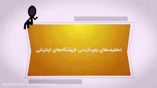 کد تخفیف دیجی کالا و سایر فروشگاه های اینترنتی در کو تخفیف cotakhfif.com