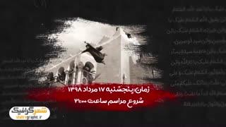 پروژه افترافکت ویژه شهادت حضرت مسلم بن عقیل علیه السلام