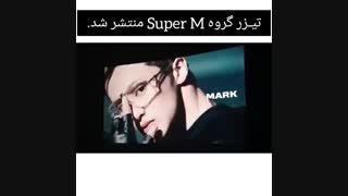 تیزر گروه SuperM منتشر شد ( کای ، بکهیون )
