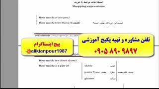 آموزش 100 % تضمینی آزمون تافل و آیلتس با استاد 10 زبانه علی کیانپور