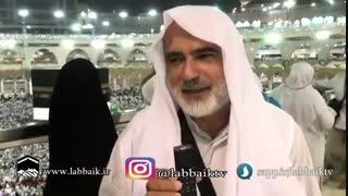 دعای کمیل در مسجد الحرام مکه مکرمه