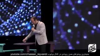 Hasan Reyvandi - Concert 2018 | حسن ریوندی - کنسرت و اجرای خنده دار در سالن میلاد