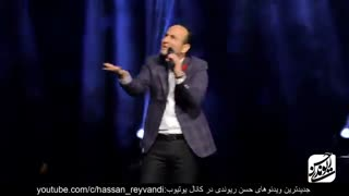 Hasan Reyvandi - Concert 2019 | حسن ریوندی - کنسرت جدید 98 - زشت ها و کچل ها