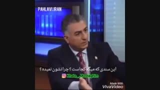 اختلاس شاه محمدرضا پهلوی از زبان پسرش