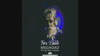 Meghdad – Foru Rikhte | دانلود آهنگ جدید مقداد به نام فروریخته
