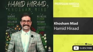 Hamid Hiraad - Khosham Miad ( حمید هیراد - خوشم میاد )