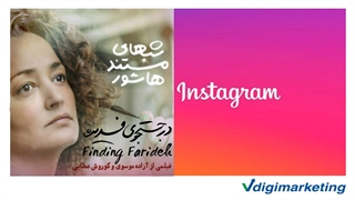 نمونه ویدیویی تیزر مستند در جستجوی فریده جهت کمپین تبلیغات در اینستاگرام