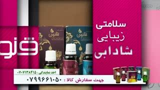 تیزرتبلیغاتی محصولات گیاهی
