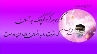 کلیپ عید سعید قربان