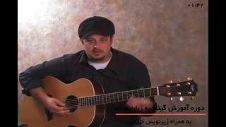 آموزش گیتار _ملودی های الهام بخش کلاسیک