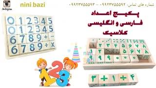 آموزش ریاضی به کودکان با بازی