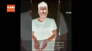 صحبتهای ضارب مامور پلیس یگان امداد تهران پس از دستگیری