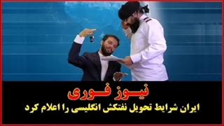 ایران شرایط تحویل نفتکش انگلیسی رو اعلام کرد