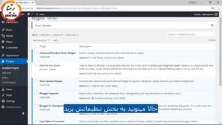 آموزش ساخت فهرست مطالب در وردپرس