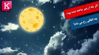 اگر ماه از پنیر ساخته شده بود، چه اتفاقی رخ می داد؟