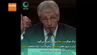 اعتراف مقامات ارشد امریکا به قدرت ایران