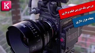 بررسی یک دوربین فیلم برداری پنجاه هزار دلاری