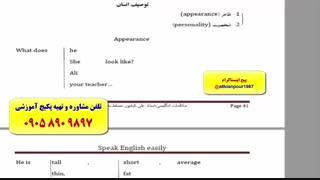 آموزش1000 لغت انگیسی ، مکالمه ، گرامر کامل زبان انگلیسی با استاد 10 زبانه