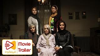 فیلم سینمایی سرکوب | تیزر | رضا گوران