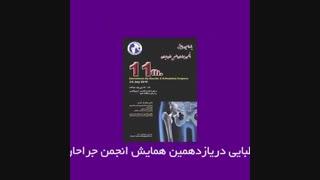 یازدهمین همایش انجمن جراحان مفصل ران ایران