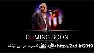 دانلود قانونی و کامل کنسرت مهران مدیری در برج میلاد رسید !