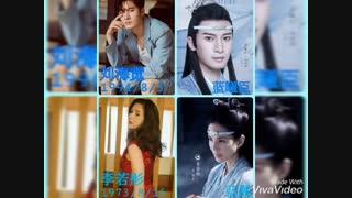 تاریخ تولد بازیگرهای سریال The Untamed