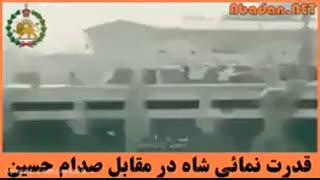 قدرت نمایی شاه مقابل صدام حسین