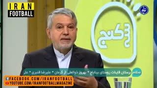 توضیحات صالحی امیری درباره حواشی تیم ملی امید؛ از اختلاف پیرامون انتخاب فرهاد مجیدی تا دستیار خارجی