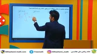 تست انتگرال کارشناسی ارشد حسابداری و مدیریت از علی هاشمی