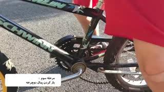 آموزش دوچرخه سواری به کودکان