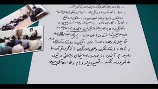 نماهنگ | پیام به اعضای گروههای جهادی و بسیج سازندگی