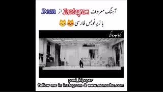 موزیک ویدیوی معروف اینستاگرام از دین با زیرنویس چسبیده(KPOP/MV/INSTAGRAM/DEAN)