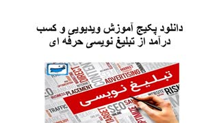 دانلود پکیج آموزش ویدیویی و کسب درآمد از تبلیغ نویسی حرفه ای