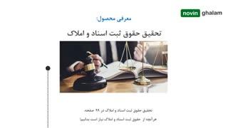 حقوق ثبت اسناد