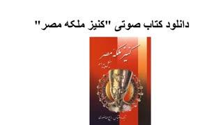 """دانلود کتاب صوتی """"کنیز ملکه مصر""""میکل پیرامو"""