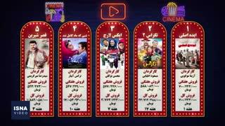 پنج فیلم پرفروش هفته - ۲۳ مرداد ۹۸