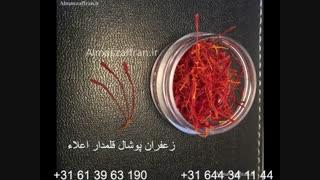 آموزش شناخت انواع زعفران  Types of saffron