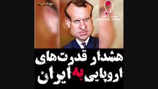هشدار اروپا به ایران