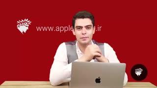گارانتی آیفون و شرایط ارسال به اپل استور