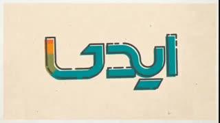موشن گرافیک طرح ایدکا/گوینده: احسان اسلامی
