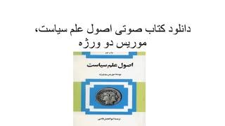 دانلود کتاب صوتی اصول علم سیاست، موریس دو ورژه